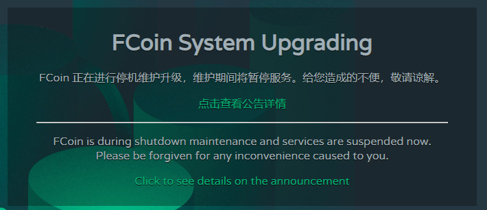 Fcoin maintenance shut down